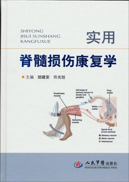 实用脊髓损伤康复学
