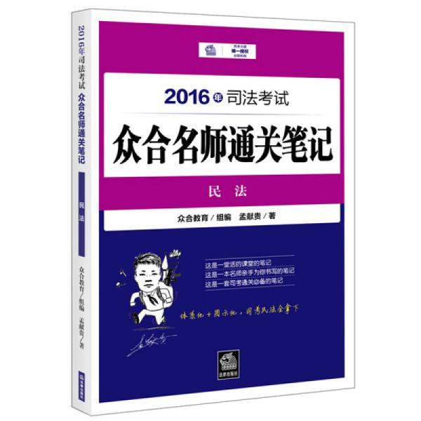 2016年司法考试众合名师通关笔记:民法