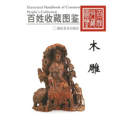 木雕——百姓收藏图鉴