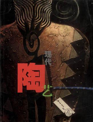 现代陶艺  现代手工艺丛书