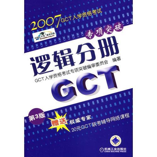 2005年GCT入学资格考试专项突破:逻辑分册
