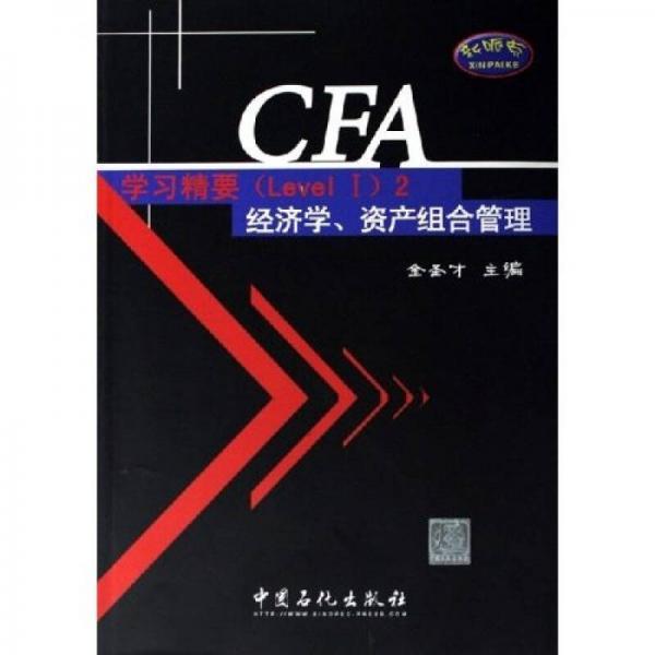 CFA考试(Level I)辅导系列·CFA学习精要2:经济学资产组合管理