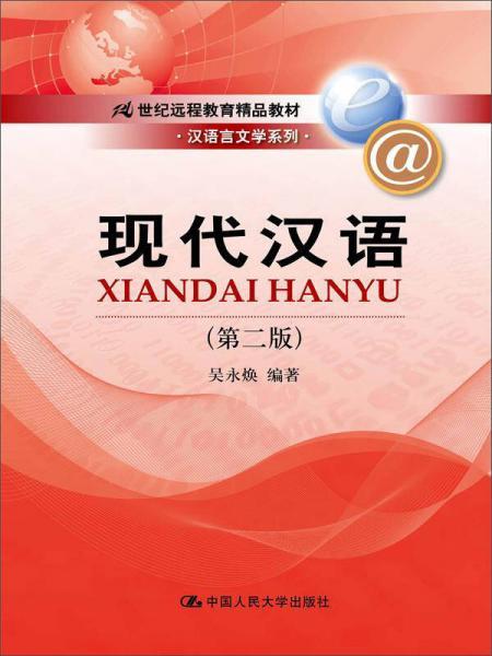 现代汉语(第二版)/新编21世纪远程教育精品教材·汉语言文学系列