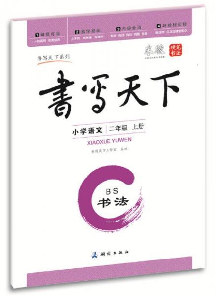 米骏字帖书写天下·书法·小学语文(2年级上册)·BS