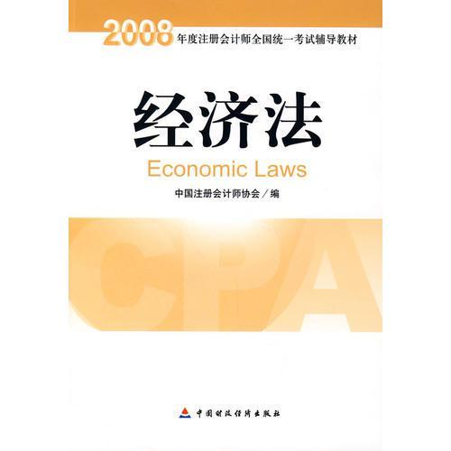 2008年度注册会计师全国统一考试辅导教材:经济法
