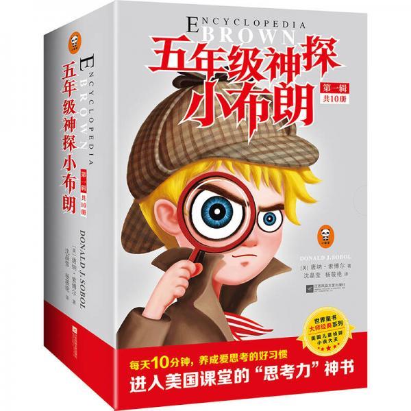 五年级.神探小布朗(第1辑 全十册)