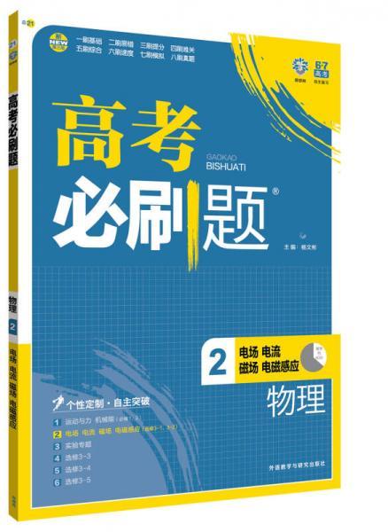 理想树 2017版 高考必刷题物理2 电场电流磁场电磁感应 (选修3-1、3-2)适用于高二、高三年级 2017年高考通用