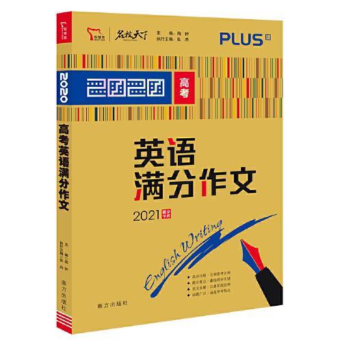 2020年高考英语满分作文 2021备考提分专用 随书附赠:高考英语作文进阶训练