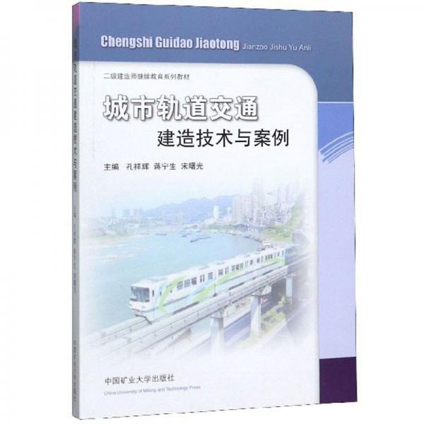 城市轨道交通建造技术与案例/二级建造师继续教育系列教材
