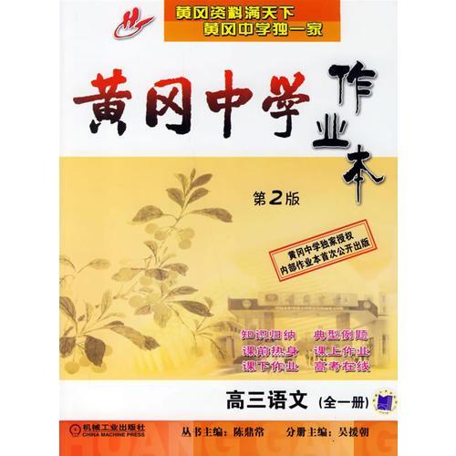 黄冈中学作业本:高三语文全一册