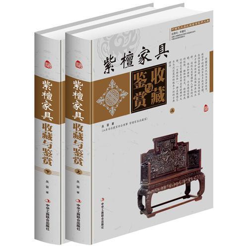 紫檀家具收藏与鉴赏(上卷、下卷)  (一套将紫檀家具的历史文化知识、时代特点、鉴别特征与现实投资和古玩收藏保养技巧紧密结合的收藏类图书)