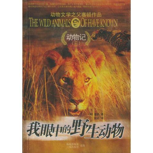 动物记・3-我眼中的野生动物