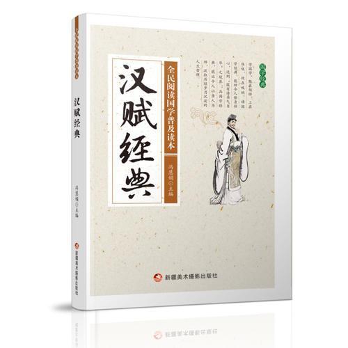 全民阅读国学普及读本:汉赋经典