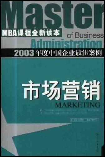 市场营销  MBA课程新读本
