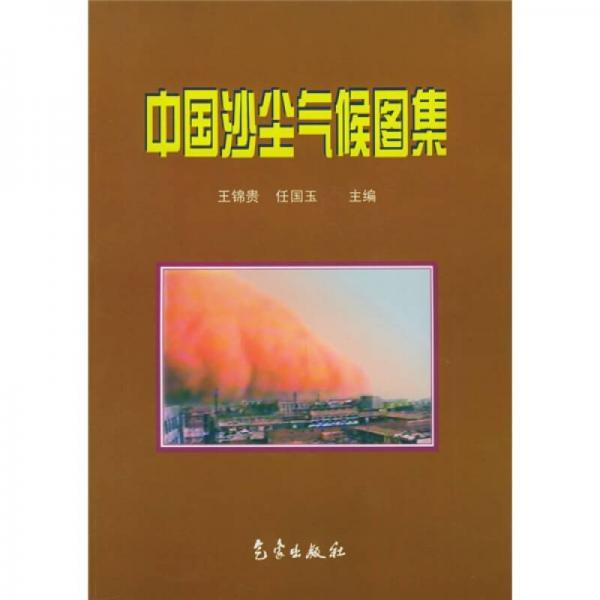 中国沙尘气候图集