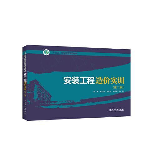 """""""十三五""""职业教育规划教材 安装工程造价实训(第二版)"""
