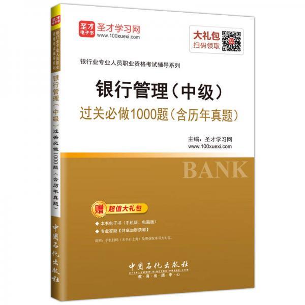 圣才教育·2018年银行从业考试 银行管理(中级)过关必做1000题(含历年真题)赠电子书相关大礼包