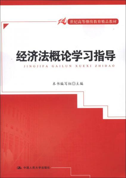 21世纪高等继续教育精品教材:经济法概论学习指导
