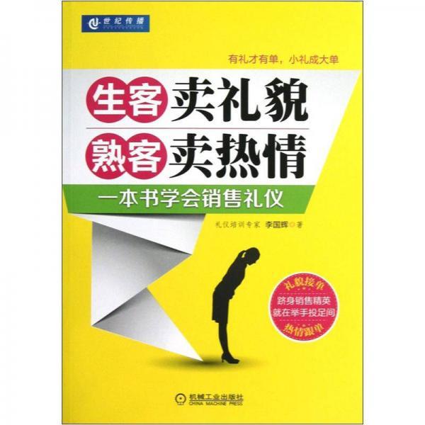 生客卖礼貌、熟客卖热情:一本书学会销售礼仪