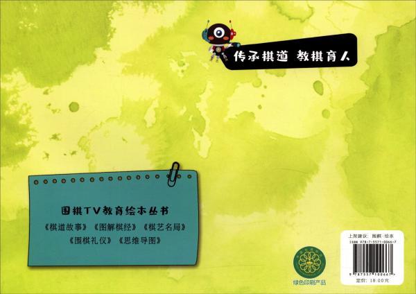 围棋TV教育绘本丛书:围棋礼仪
