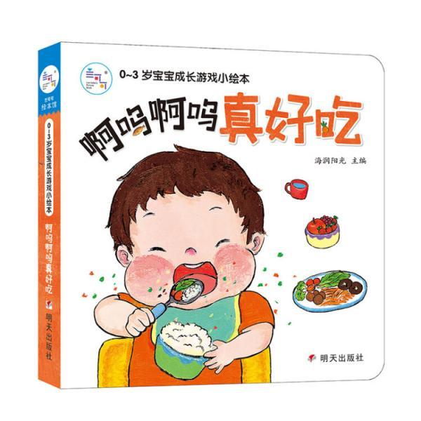 海润阳光·0~3岁宝宝成长游戏小绘本、啊呜啊呜真好吃