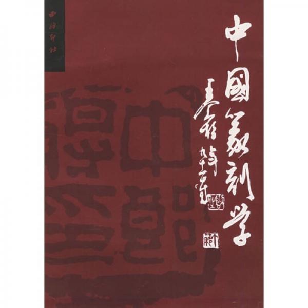 中国篆刻学