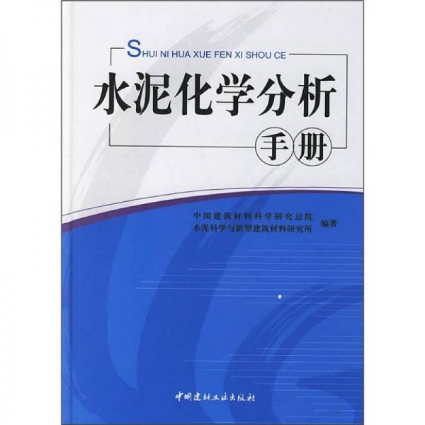 水泥化学分析手册