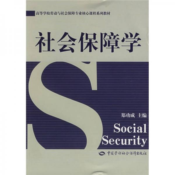 社会保障学