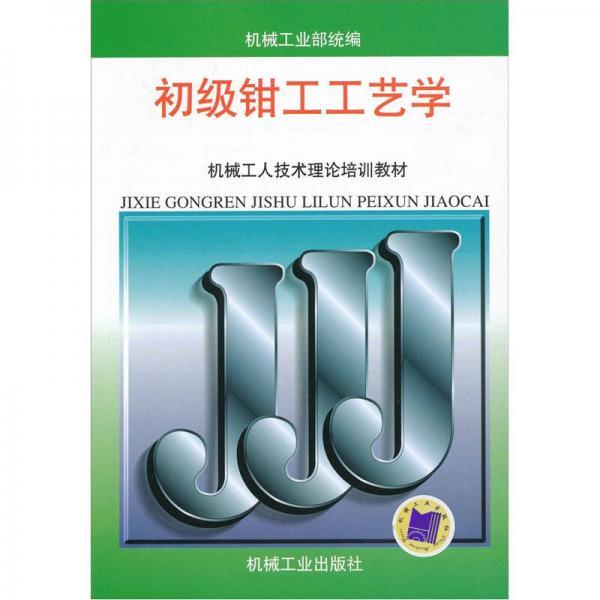 机械工人技术理论培训教材:初级钳工工艺学
