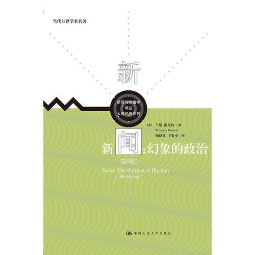 新闻:幻象的政治(第9版)(新闻与传播学译丛·大师经典系列;当代世界学术名著)