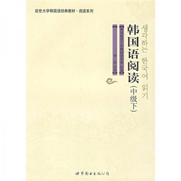韩国语阅读:中级(下)