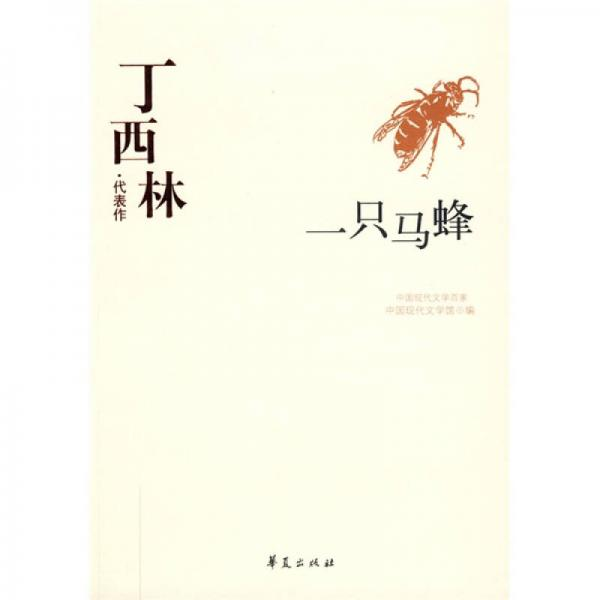 丁西林代表作:一只马蜂