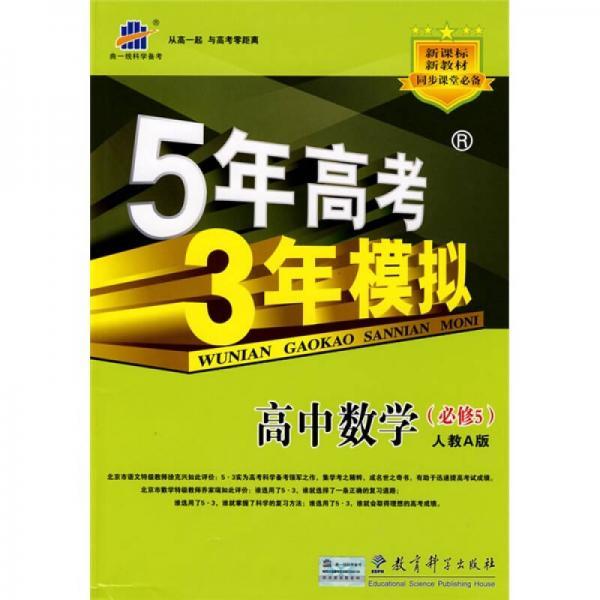 曲一线书系·5年高考3年模拟:高中数学(必修5)(人教A版)