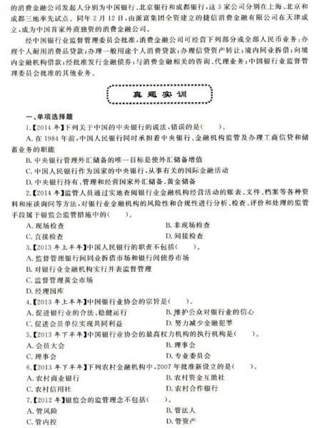 中人 2015中国银行业专业从业人员职业资格认证考试辅导教材 考点讲义及上机题库 银行业法律法规与综合能力