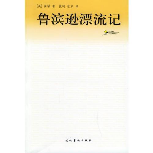 鲁滨逊漂流记——语文新课标文化艺术阅读丛书
