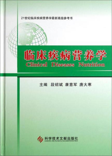 临床疾病营养学/21世纪临床疾病营养学最新高级参考书