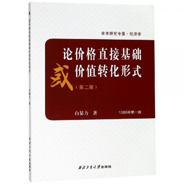 论价格直接基础或价值转化形式(第2版)