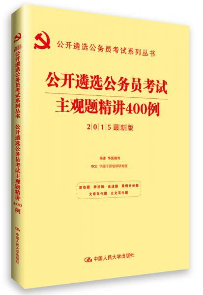 公开遴选公务员考试系列丛书:公开遴选公务员考试主观题精讲400例(2015最新版)