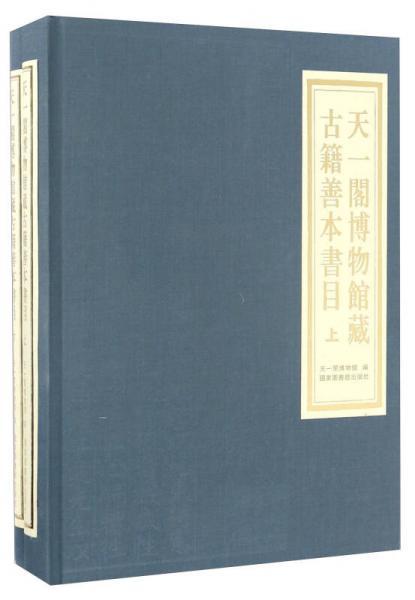 天一阁博物馆藏古籍善本书目(套装全二册)