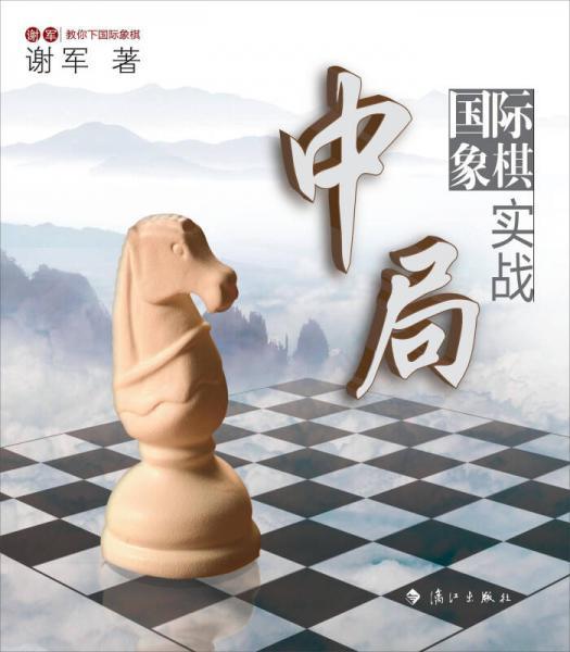 谢军教你下国际象棋系列:国际象棋中局实战