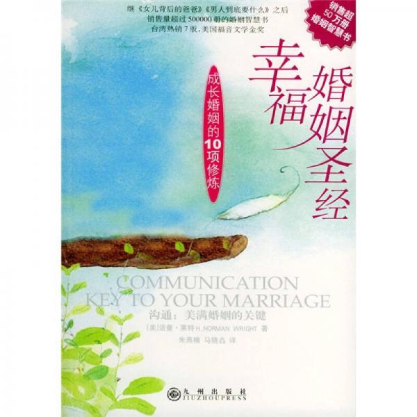 幸福婚姻圣经