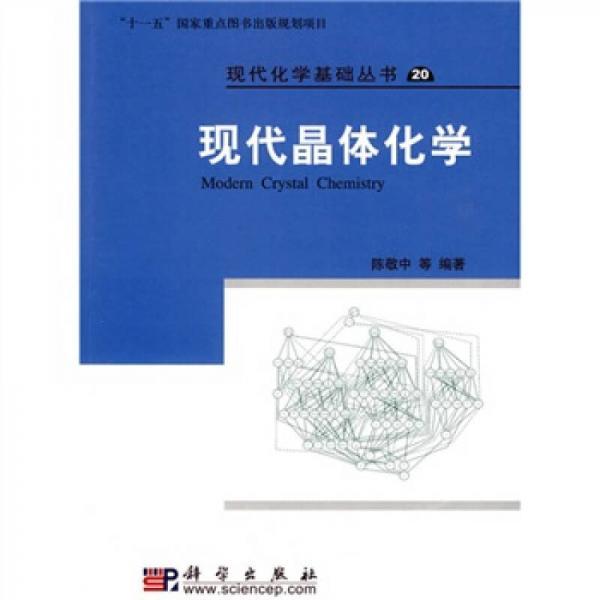 现代晶体化学