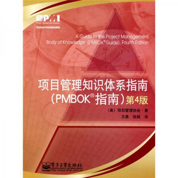 项目管理知识体系指南