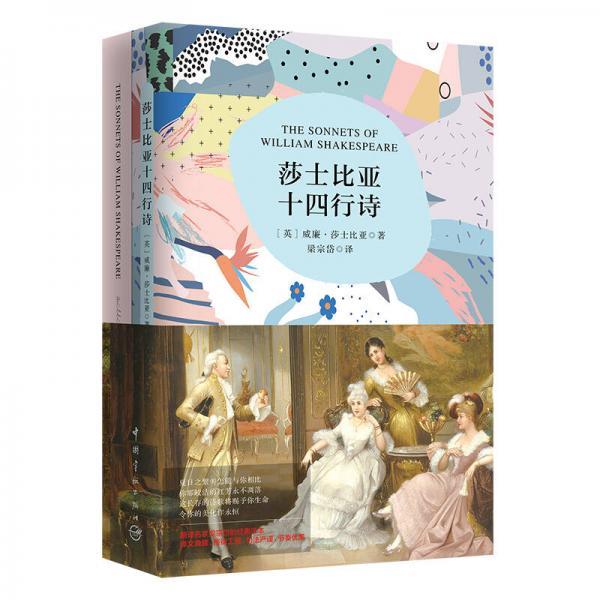 莎士比亚十四行诗(买中文版全译本赠英文原版 套装共2册)