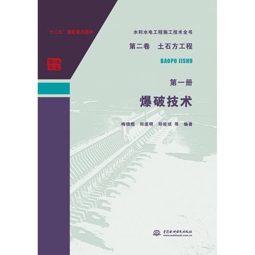 水利水电工程施工技术全书 第二卷 土石方工程 第一册  爆破技术