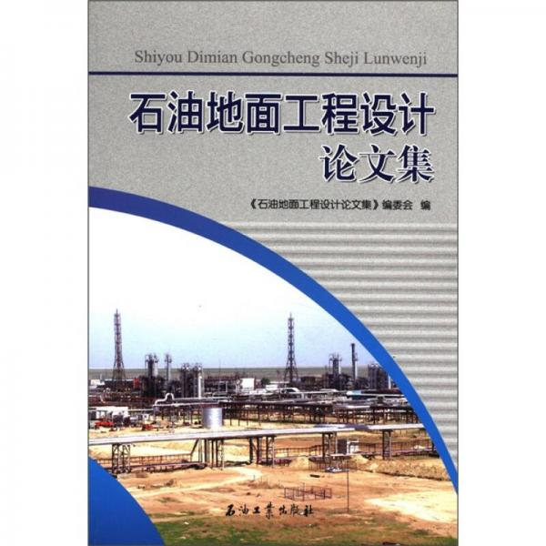 石油地面工程设计论文集