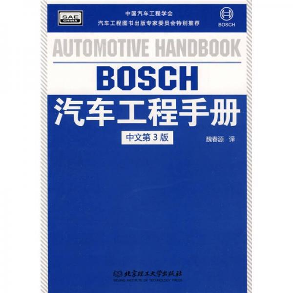 BOSCH汽车工程手册(中文第3版)