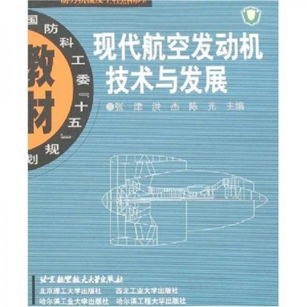 现代航空发动机技术与发展