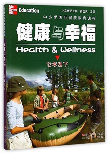 中小学国际健康教育课程 健康与幸福 七年级下