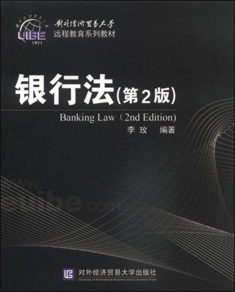 银行法(第2版)/对外经济贸易大学远程教育系列教材